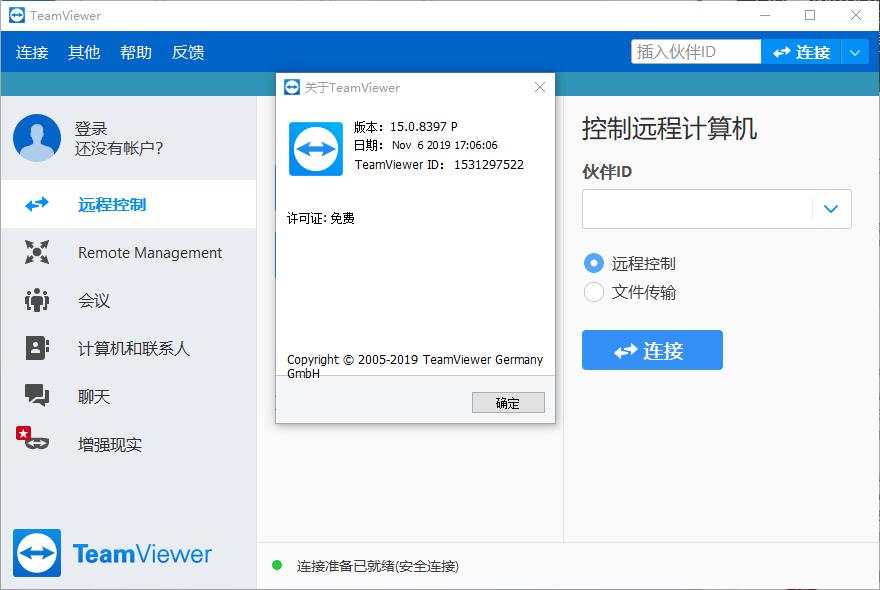 TeamViewer15远程控制软件无限换ID永久版