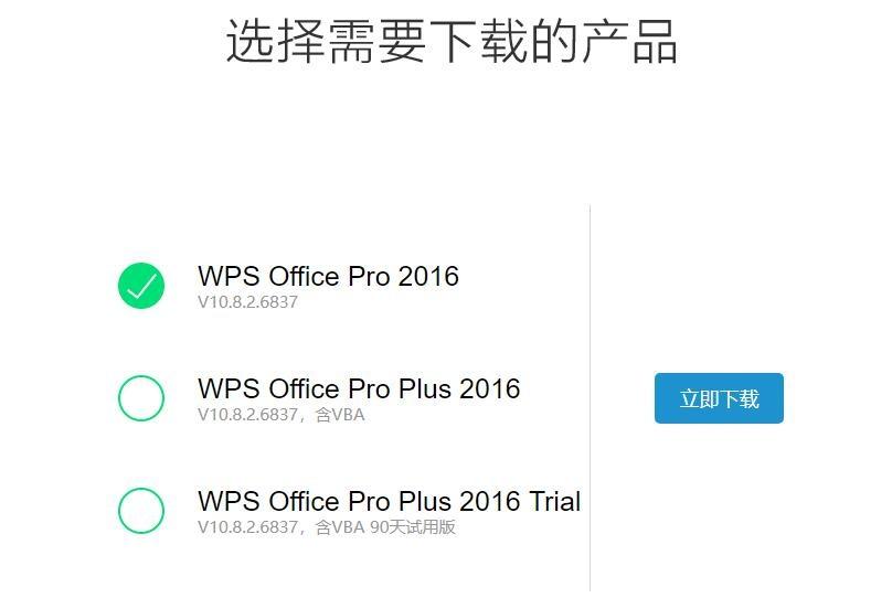 免费金山WPS Office企业版(正版)