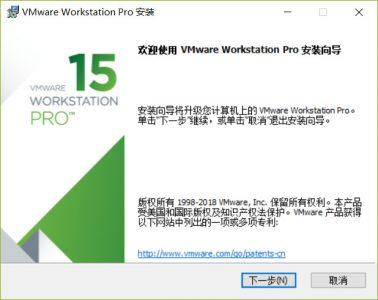 威睿虚拟机VMware Workstation Pro 15.5.0 中文版 + 序列号注册机