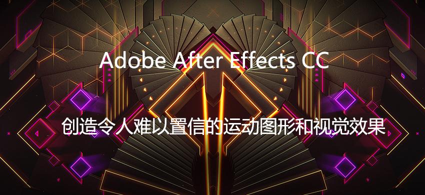 特效软件Adobe After Effects CC 2019v16.1.2 For Mac中文破解版