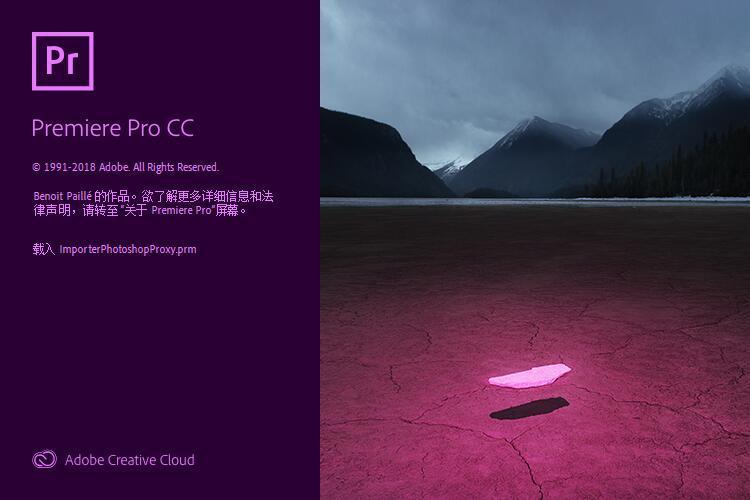视频编辑Adobe Premiere Pro CC 2019v13.1.4中文破解版