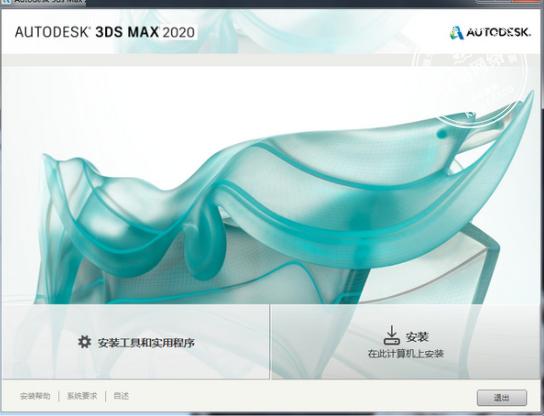 三维3DMax设计软件3ds Max 2020中文破解版