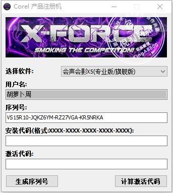 Corel CDR 会声会影全系列激活码注册机