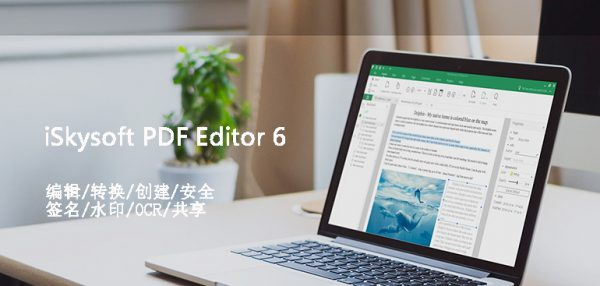 PDF编辑软件 iSkysoft PDF Editor 6 Pro for Mac v6.7.11 中文破解版