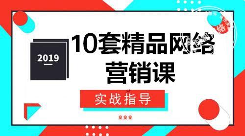 2019年10套精品网络营销课程
