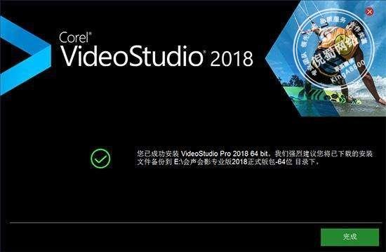 会声会影2018中文直装破解版