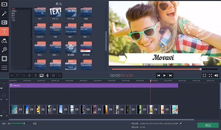 视频编辑软件 Movavi Video Editor v15.3.0 中文破解版