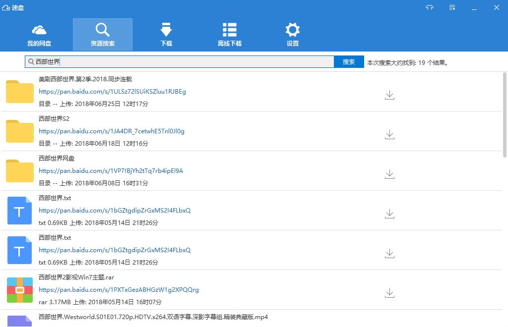 速盘PanDownLoad v2.3.5 百度网盘加速下载不限速工具