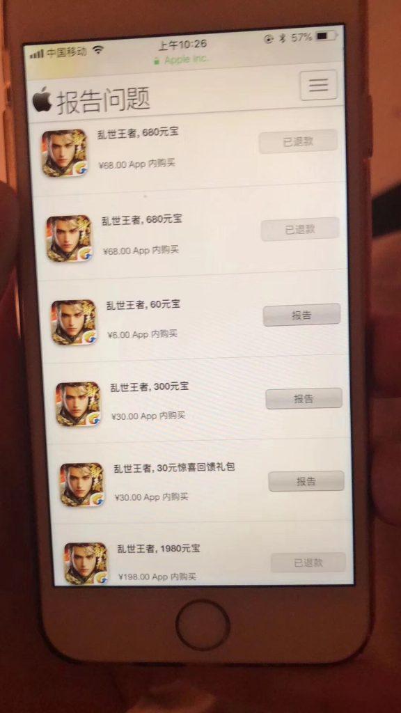 苹果iOS系统手游内购充值退款教程
