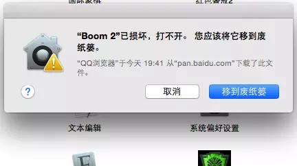 Mac苹果电脑系统提示文件已损坏解决方法