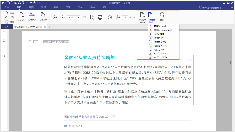 万兴PDF编辑专家 v7.2.0 For Mac中文破解版