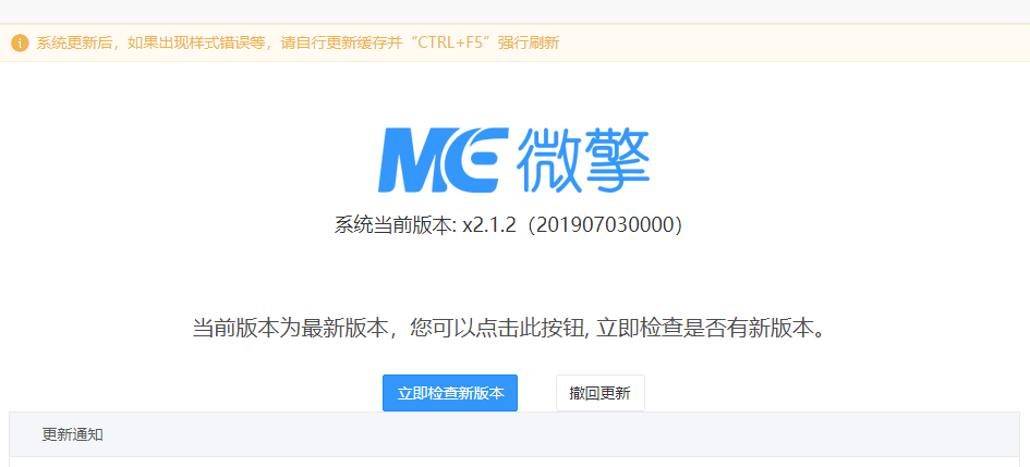 微擎商业版V2.5.2源码去授权一键安装完美破解纯净版