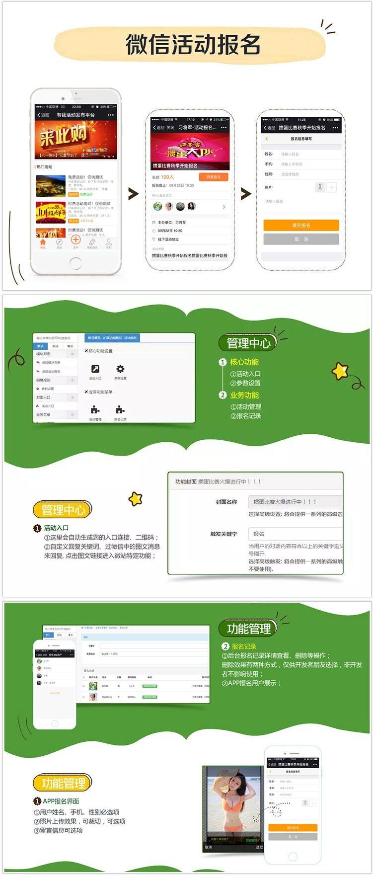 微擎模块微信公众号应用 活动报名 V4.4.9+年卡插件V1.1.8+分销海报V1.1.2