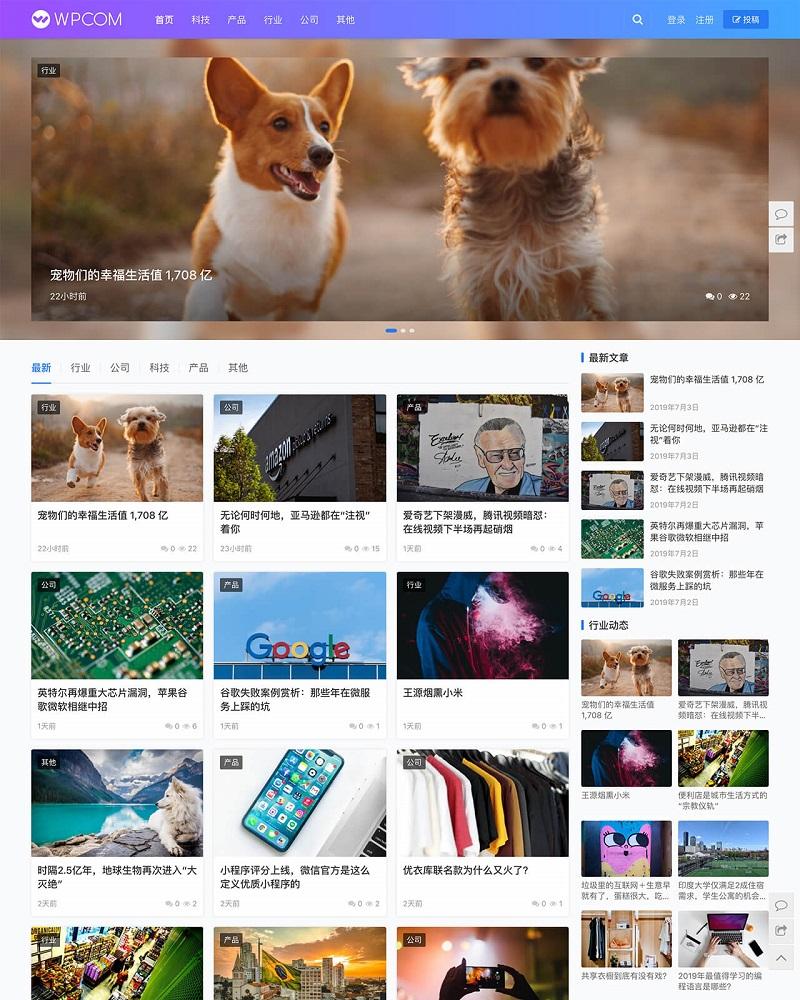 WordPress网站主题插件 JustNews v4.3.0 完美破解版