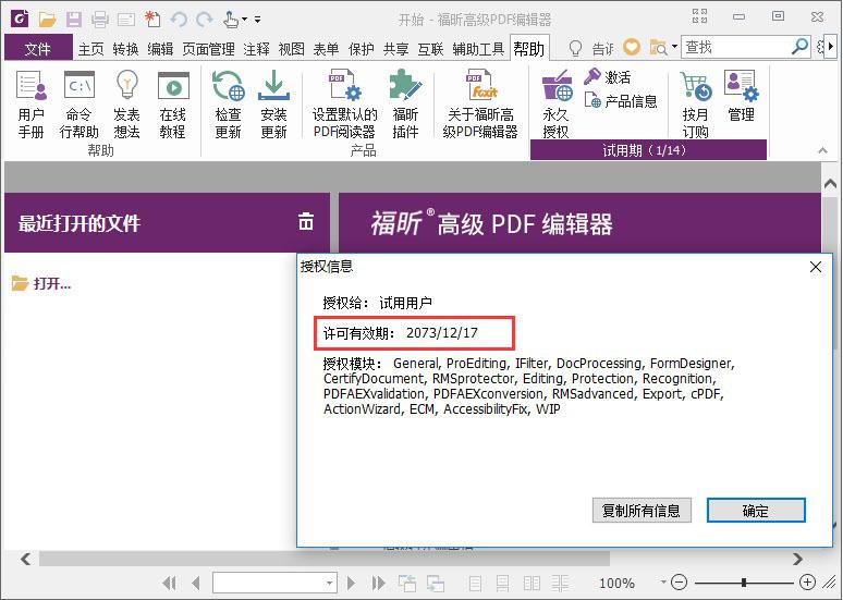 福昕高级PDF编辑器 Foxit PhantomPDF v9.6.0 中文企业破解版