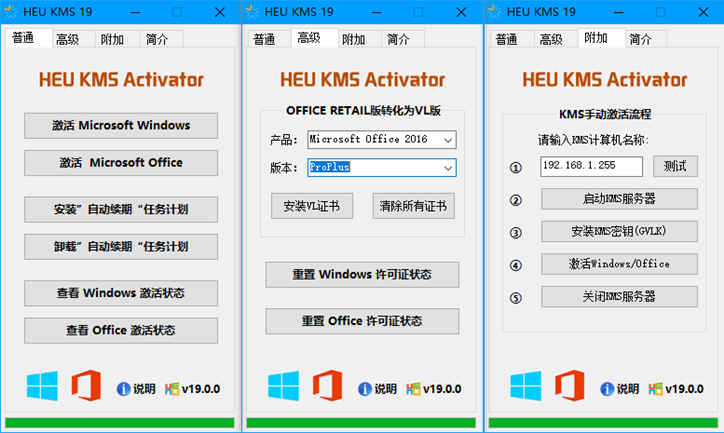 Windows10/Office2019激活工具 HEU KMS Activator v19.6.0