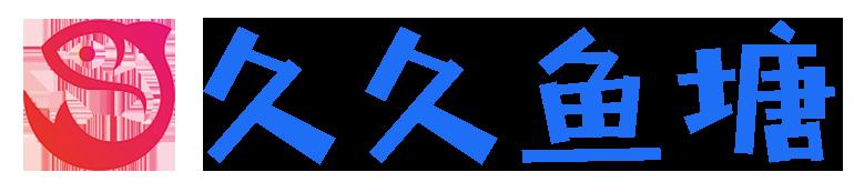 久久鱼塘 - 真软件分享领军者|源码|小程序|软件|教程分享乐园
