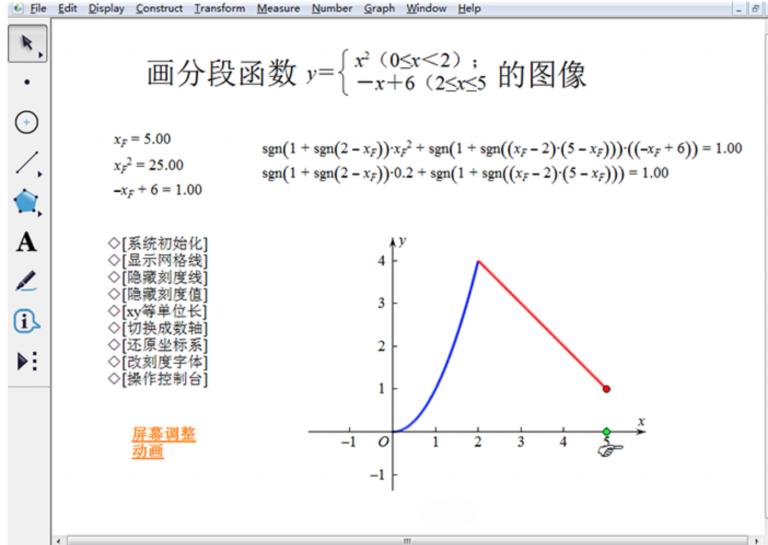 教学软件 几何画板 SketchPad  v5.06 中文破解版