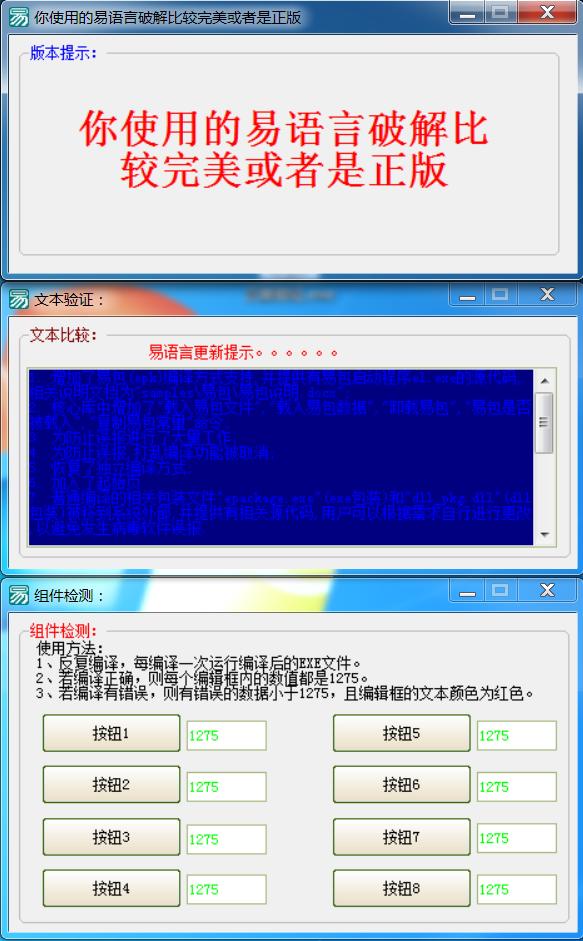 编程软件 易语言 v5.9 中文破解版