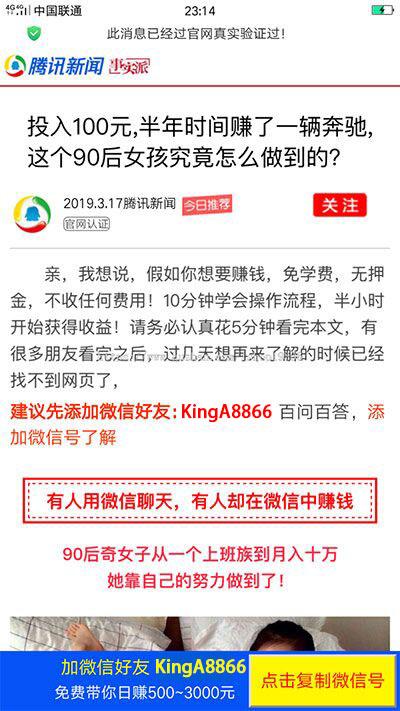2019微信营销文章推广引流加好友页面Html源码