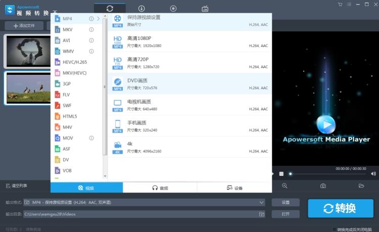 视频转换王 Apowersoft Video Converter Studio v4.8.3 中文破解版