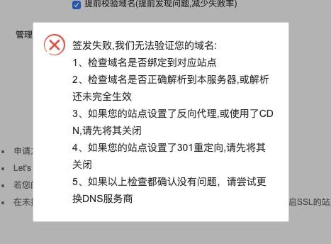 宝塔6.9.X版本BUG:无法申请签发Let's Encrypt的SSL证书