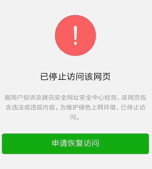 2019全新微信域名防封技术,微信域名如何防封?