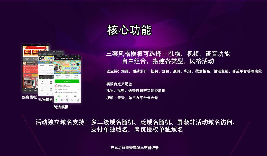 微擎微信公众号应用男神女神投票 V5.0.6+工具插件
