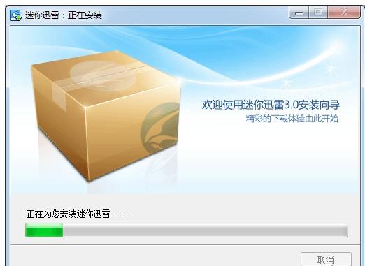 电脑PC版迷你绿色迅雷v3.0 去除资源版权提示