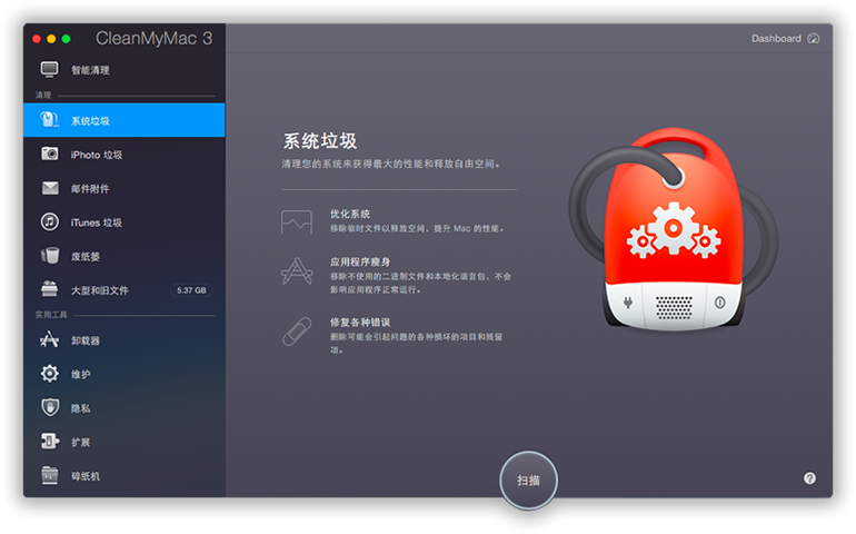 苹果电脑垃圾清理软件 CleanMyMac v4.5.1 中文破解版