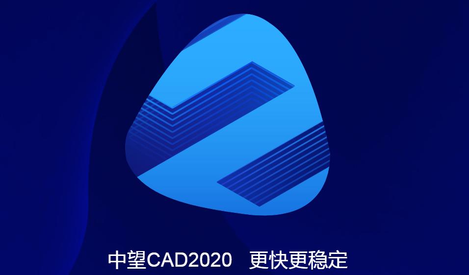 画图软件 中望CAD机械版 ZWCAD Mechanical 2020 破解版