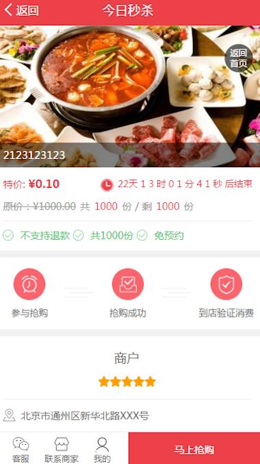 微擎模块 微信公众号应用 百川抢购 V2.2.7 源码