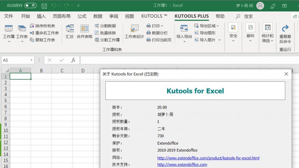 Office增强插件 Kutools For Excel 21.0 / Word 9.0 中文破解版