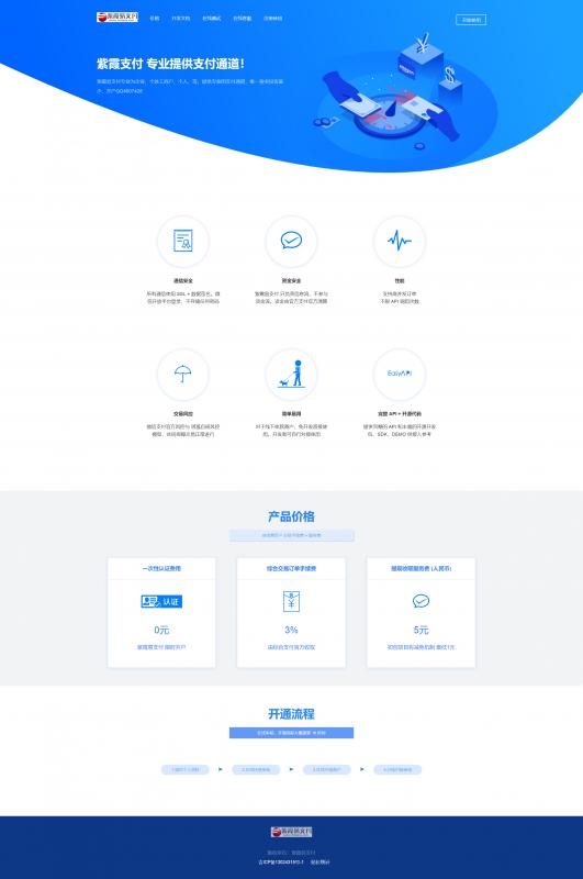 2019最新二开第三方易支付系统源码(无需集成)