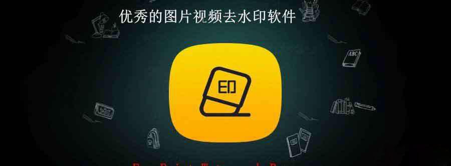 图片视频去水印软件 EasePaint Watermark Remover v1.1.2 中文破解版