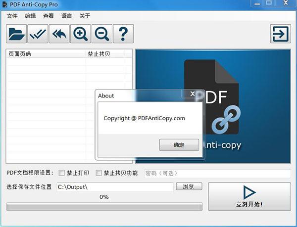 PDF文件加密工具箱 PDF Anti-Copy Pro v2.5.1.4 中文特别版