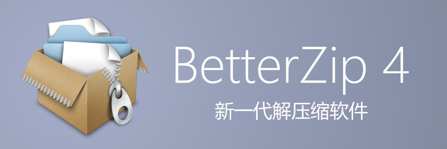 苹果解压软件 BetterZip For Mac v4.2.5 中文破解版