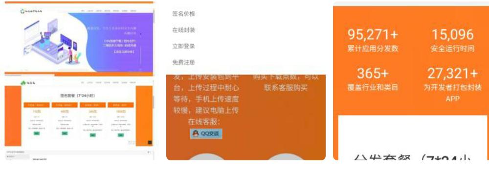 苹果安卓手机APP分发平台源码分享