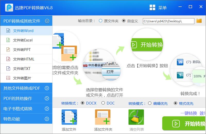 迅捷PDF多功能转换器 v6.8 中文破解版