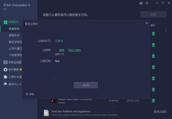 软件卸载工具 IObit Uninstaller v9.1.0.13 中文破解版