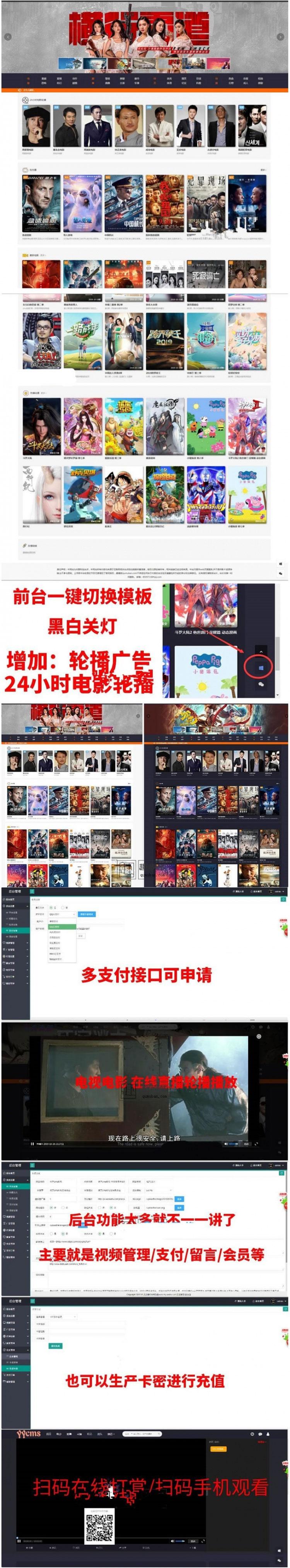 PHP影视源码带直播视频+免签充值+打赏电影引流