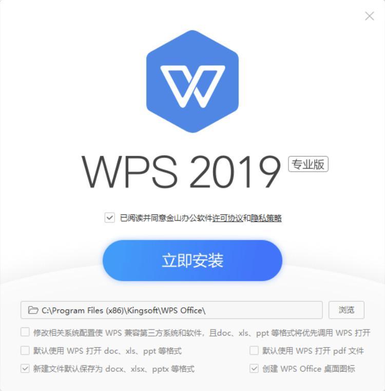 电脑办公软件 WPS Office 2019 v11.8.2 专业增强版