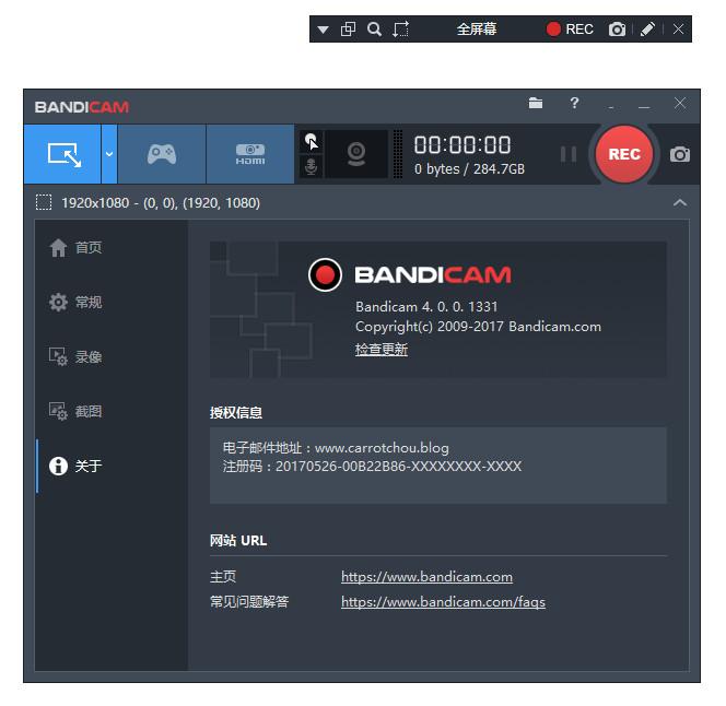 高清电脑录屏软件 Bandicam v4.5.2.1602 中文注册版