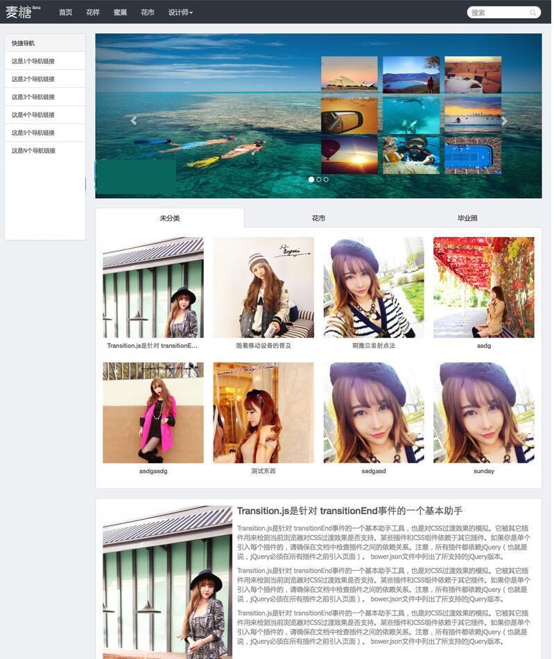WordPress模板 图片、资讯类博客主题类网站