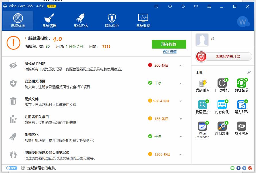 电脑优化清理软件 Wise Care 365 Pro v5.4.4.540 中文破解版