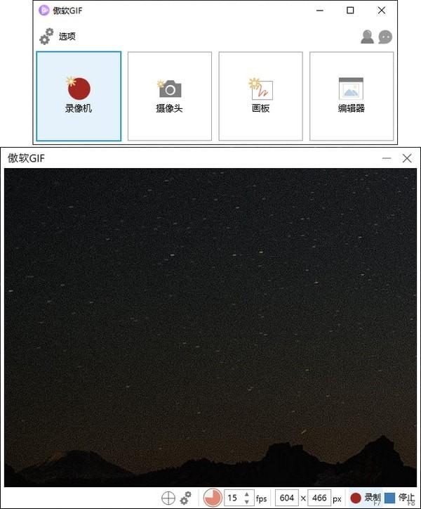 傲软GIF动图制作 Apowersoft GIF v1.0.0.20 中文特别版