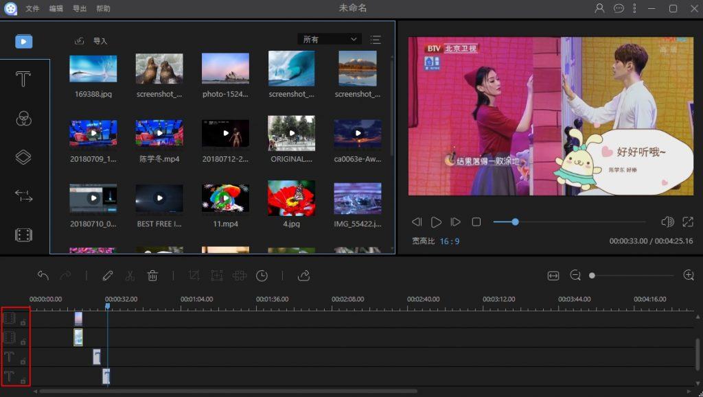 视频编辑王 ApowerEdit v1.5.4.8 中文破解版
