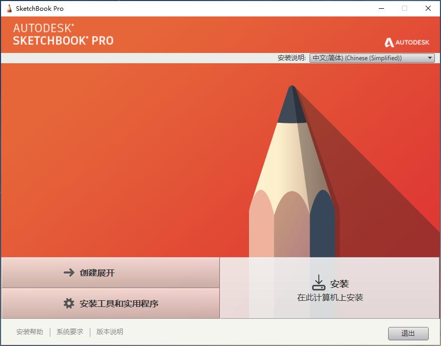 绘画软件 Autodesk SketchBook Pro v2020 中文离线包及注册机