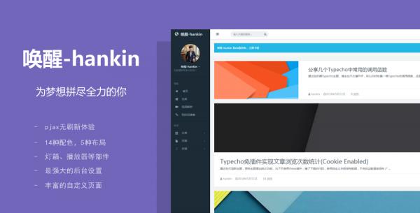 WordPress主题插件 Hankin V2.0.1