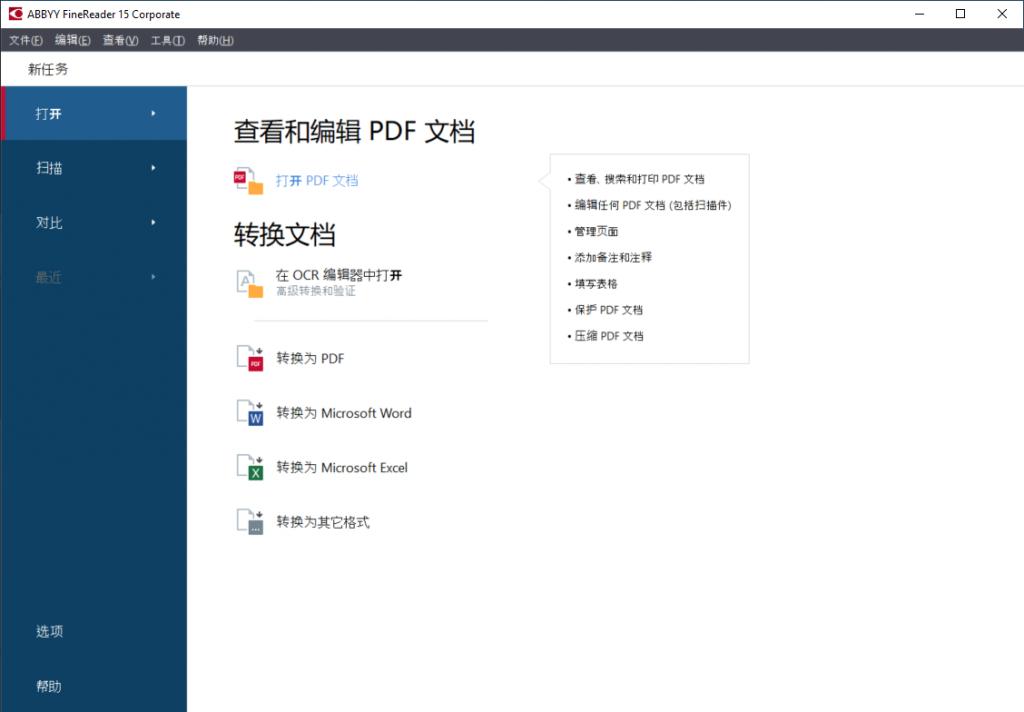 OCR文字识别软件 ABBYY FineReader v15.0.110 破解版